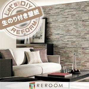 生のり付き壁紙 サンゲツ RE-7507 石目 レンガ もとの壁紙の上から貼れます。下敷きテープ付き 貼りやすく簡単 DIY (REROOM)|reroom