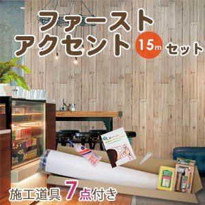 壁紙 のり付き 15m 木目 クロス サンゲツ RE7526 -A 15 もとの壁紙の上から貼れる アクセント 壁紙 生 のりつき 下敷きテープ付き (REROOM)|reroom