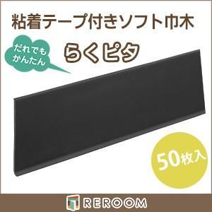 ソフト 巾木 60mm×909mm 貼るだけ らくピタ Rあり 50枚入り RTH602|reroom