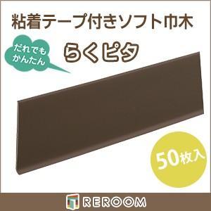 ソフト 巾木 60mm×909mm 貼るだけ らくピタ Rあり 50枚入り RTH6071|reroom