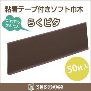 ソフト 巾木 60mm×909mm 貼るだけ らくピタ Rあり 50枚入り RTH6078|reroom