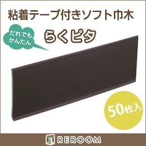 ソフト 巾木 60mm×909mm 貼るだけ らくピタ Rあり 50枚入り RTH608|reroom