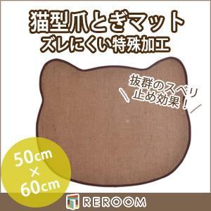 猫 爪とぎ マット 50cm×60cm ブラウン 滑り止め 猫型マット reroom