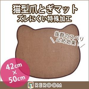 猫 爪とぎ マット 42cm×50cm ブラウン 滑り止め 猫型マット reroom