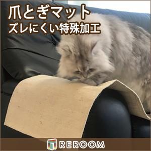 猫 爪とぎ マット 47cm×60cm 滑り止め 爪とぎ ベージュ reroom