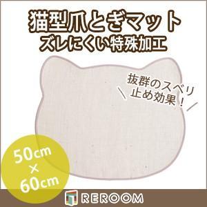 猫 爪とぎ マット 50cm×60cm アイボリー 滑り止め 猫型マット reroom