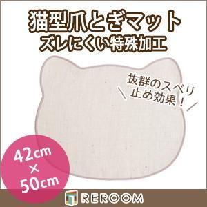 猫 爪とぎ マット 42cm×50cm アイボリー 滑り止め 猫型マット reroom