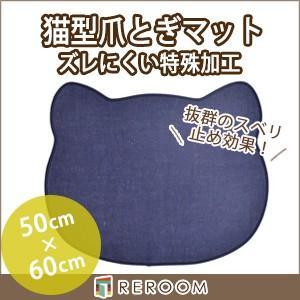 猫 爪とぎ マット 50cm×60cm ネイビー 滑り止め 猫型マット reroom