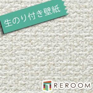 壁紙 クロス 生のり付き壁紙 もとの壁紙の上から貼れます ミミがなく つなぎ目がキレイ サンゲツ SP-9517 オフホワイト(REROOM)|reroom