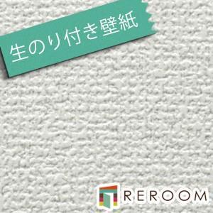 壁紙 クロス 生のり付き壁紙 もとの壁紙の上から貼れます ミミがなく つなぎ目がキレイ サンゲツ SP-9524 白(REROOM) reroom