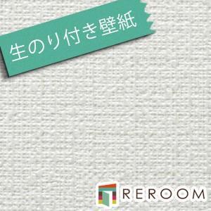 壁紙 クロス 生のり付き壁紙 もとの壁紙の上から貼れます ミミがなく つなぎ目がキレイ 織物 サンゲツ SP-9527 オフホワイト(REROOM) reroom