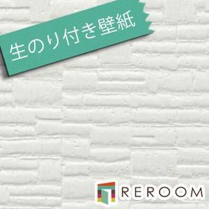 壁紙 クロス 生のり付き壁紙 もとの壁紙の上から貼れます ミミがなく つなぎ目がキレイ パターン サンゲツ SP-9572 白(REROOM) reroom