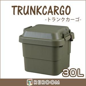 アウトドア コンテナ トランクカーゴ 収納ケース TC-30 じょうぶ 収納ボックス フタ付 多目的収納ボックス 室内の収納 アーミーカラー(REROOM)|reroom