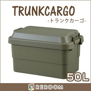 アウトドア コンテナ トランクカーゴ 収納ケース TC-50 じょうぶ 収納ボックス フタ付 多目的収納ボックス 室内の収納 アーミーカラー(REROOM)|reroom