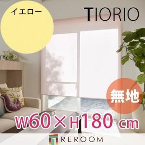 ロールスクリーン 規格品 タチカワ グループ 無地 幅60cm×高さ180cm TR144-C イエロー TIORIO 国産 安心1年保証 取付簡単(REROOM)|reroom