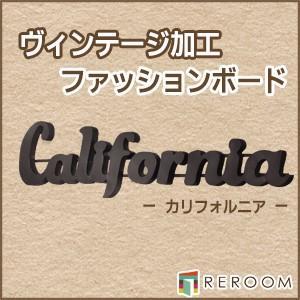 アイアン アルファベット 文字 カリフォルニア インテリア ロゴ 超大型 パネル サイン マット ブラック 1850X470 5パターン カフェ 店舗内装 (REROOM) reroom