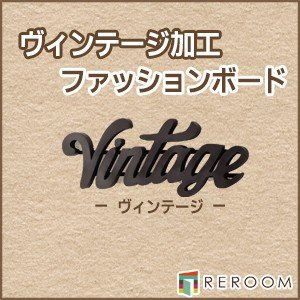 アイアン アルファベット 文字 ヴィンテージ ロゴ  VINTAGE 超大型 パネル サイン マット ブラック 1160X420 5パターン カフェ 店舗内装 (REROOM) reroom