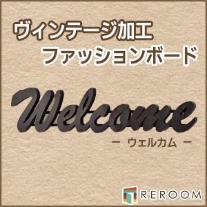 アイアン アルファベット 文字 ウェルカム ロゴ Welcome 超大型 パネル 1690X400 サイン マット ブラック  5パターン カフェ 店舗内装 (REROOM) reroom