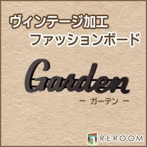 アイアン アルファベット 文字 ガーデン ロゴ Garden 超大型 パネル 1280X410 サイン マット ブラック  5パターン カフェ 店舗内装 (REROOM) reroom