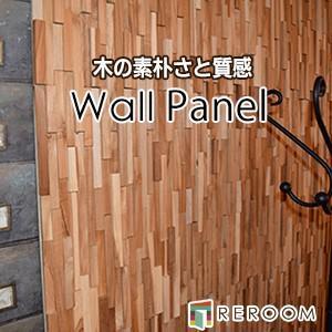 ウッドパネル 壁 ウォールパネル DIY 無垢材 天然木 アクセント パネル 粘着テープ付 貼り付け...