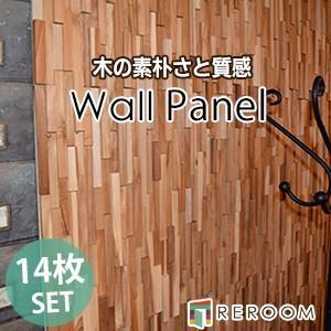 ウッドパネル 壁 ウォールパネル 無垢材 天然木 アクセント パネル 粘着テープ付 貼り付けるだけ