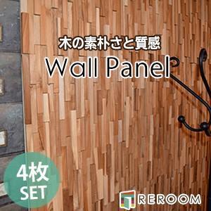 ウッドパネル 壁 ウォールパネル DIY 無垢材 天然木 アクセント パネル 粘着テープ付 貼り付けるだけ reroom