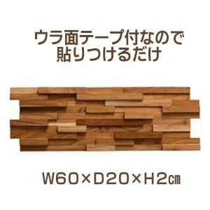 ウッドパネル 壁 ウォールパネル 無垢材 天然木 アクセント パネル 粘着テープ付 貼り付けるだけ reroom 02