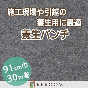 パンチカーペット 養生パンチ YP-GS[REROOM] reroom