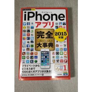 今すぐ使えるかんたんPLUS iPhoneアプリ完全大事典 2015年版 (今すぐ使えるかんたんPLUS+)田中 拓也/阿久津 良和他 中古  送料198円 /m6