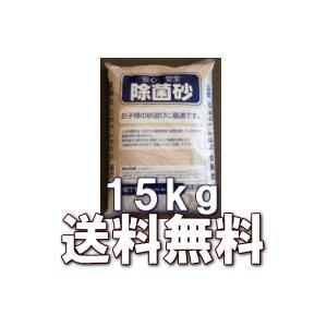 砂あそび用 除菌砂 15kg