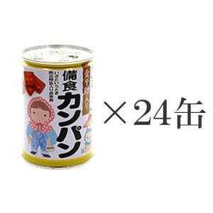 備食カンパン 110g×24缶(1箱) 北陸製菓...の商品画像