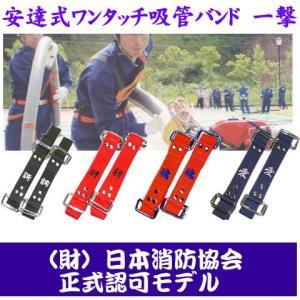 安達式 ワンタッチ吸管バンド 一撃 (2本/組) (メール便可2)|rescue