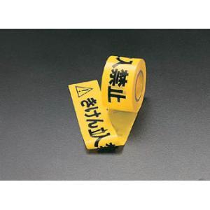 バリケードテープ 非粘着タイプ 「きけん立入禁止」