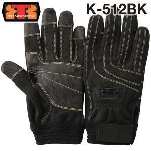 トンボレックス レスキュー 消防手袋/グローブ K-512ブラック /1|rescuenet