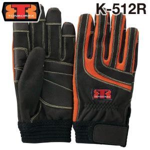 トンボレックス レスキュー 消防手袋/グローブ K-512オレンジ /1|rescuenet