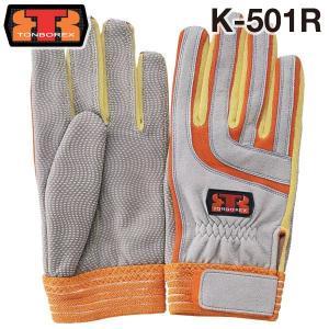 トンボレックス レスキュー 消防手袋/グローブ オレンジ K-501R /2|rescuenet