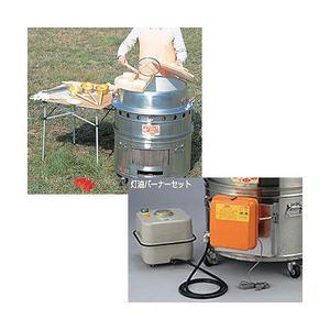 大型炊き出し器 まかないくん85型 専用灯油バーナーセット(二段階燃焼(50Hz))|rescuenet