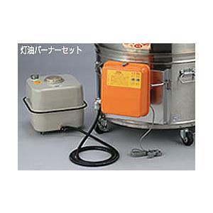大型炊き出し器 まかないくん85型 専用灯油バーナーセット(二段階燃焼(60Hz))|rescuenet