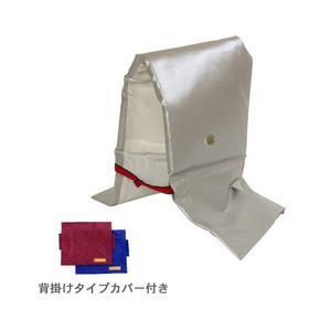 アルミタイプ防災頭巾(ずきん)大 背掛けタイプカバー付|rescuenet
