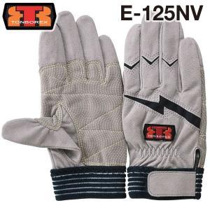 トンボレックス レスキュー 消防手袋/グローブ ネイビー E-125NV 人工皮革製手袋 /2|rescuenet