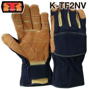 トンボレックス レスキュー ケブラー繊維製手袋/グローブ ネイビー K-TF2NV /0|rescuenet