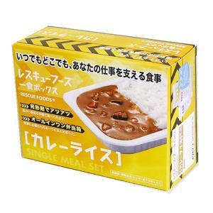 レスキューフーズ 一食ボックス カレーライス 12個セット 非常食 保存食 携帯食料 rescuenet