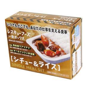 レスキューフーズ 一食ボックス シチュー&ライス 12個セット 防災 非常食 保存食 携帯食料 rescuenet