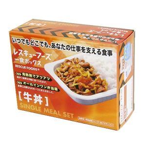レスキューフーズ 一食ボックス 牛丼 12個セット 防災 非常食 保存食 携帯食料 rescuenet