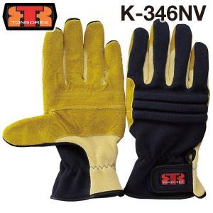 トンボレックス レスキュー ケブラー繊維製手袋/グローブ K-346NV ネイビー /0|rescuenet