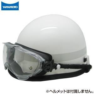 消防隊員向けハード成型レンズゴーグル YG-6000 YCP スプリングバンド仕様|rescuenet