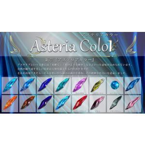 アステリア3色セット(お買い得) (パライバ・ディバイン・アリスティック)|resindou47