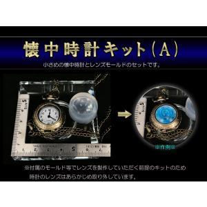 懐中時計キット(4種から選択)モールド付き|resindou47