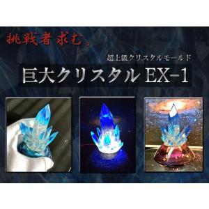 【超級】巨大クリスタル EX-1【送料無料】(在庫有り)|resindou47