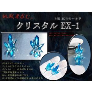 【上級】クリスタル EX-1|resindou47